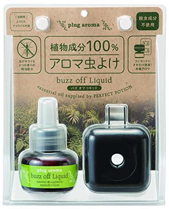 囲まれた世代責めプラグアロマ(plug aroma) バズオフセット(リニューアル品)