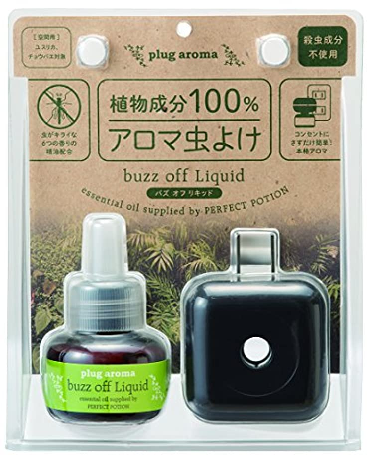 癒す心理的にピアースプラグアロマ(plug aroma) バズオフセット(リニューアル品)