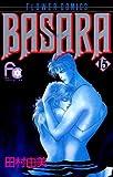 BASARA(15) (フラワーコミックス)