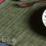 fabrizm 日本製 ランチョンマット 40×30cm むら糸 抹茶 1445-gr