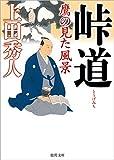 峠道 鷹の見た風景 (徳間文庫 う)