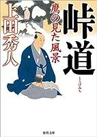 峠道 鷹の見た風景 (徳間時代小説文庫)