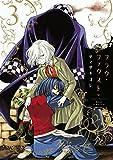 フラウ・ファウスト(3) (ITANコミックス)
