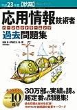 平成23年度【秋期】 応用情報技術者 パーフェクトラーニング過去問題集 (情報処理技術者試験)