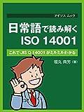 日常用語で読み解くISO 14001: これでJIS Q 14001がミルミルわかる (アイソス ムック)