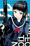 インフェクション(10) (講談社コミックス)