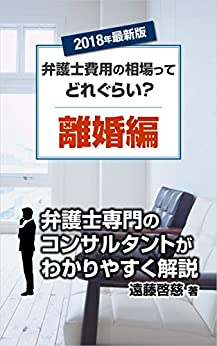 [遠藤 啓慈]の2018年最新版 弁護士費用の相場ってどれぐらい?【離婚編】 (弁護士マーケティング研究会)