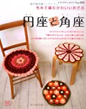 円座と角座 (レディブティックシリーズ no. 2755)