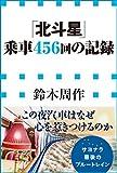 「北斗星」乗車456回の記録(小学館新書)