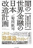 闇の世界金融の日本改造計画