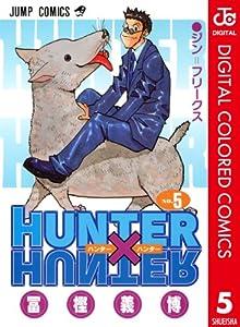 HUNTER×HUNTER カラー版 5巻 表紙画像
