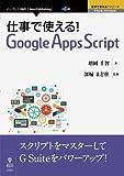 仕事で使える! Google Apps Script (仕事で使える! シリーズ(NextPublishing))