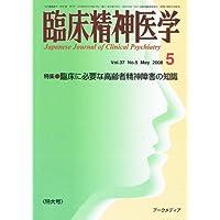 臨床精神医学 2008年 05月号 [雑誌]