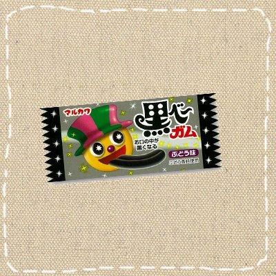 黒ベーガム 1個×50個