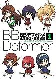 BBデフォルメ  1巻 (デジタル版ビッグガンガンコミックス)