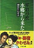 御宿かわせみ (3) 水郷から来た女 (文春文庫)