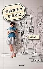 第18回  『前田敦子の映画手帖』〜前田敦子さんに、お願いがあります。