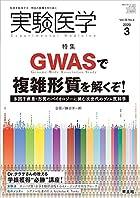 実験医学 2020年3月 Vol.38 No.4 GWASで複雑形質を解くぞ! ~多因子疾患・形質のバイオロジーに挑む次世代のゲノム医科学