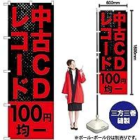 中古CDレコード100円均一 のぼり GNB-1218(受注生産)