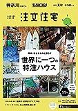 「神奈川」 SUUMO 注文住宅 神奈川で建てる 2019 夏秋号