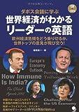 [CD付]世界経済がわかる リーダーの英語 (ダボス会議)