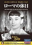 ローマの休日 オードリー・ヘプバーン グレゴリー・ペック CID-5001 [DVD]