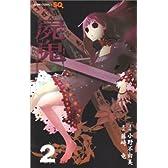 屍鬼 2 (ジャンプコミックス)