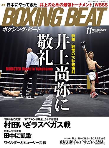 BOXING BEAT(ボクシング・ビート) (2018年11月号)