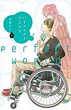 パーフェクトワールド 第09巻
