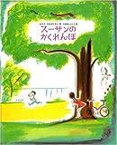 スーザンのかくれんぼ (世界の絵本)