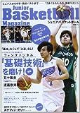 ジュニアバスケットボール・マガジン vol.6 特集:「基礎技術」を磨け! (B・B MOOK 1007)