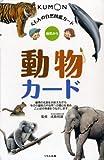 動物カード くもんの自然図鑑カード