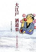 大江戸酒道楽~肴と花の歳時記~