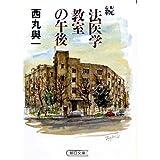 続 法医学教室の午後 (朝日文庫)