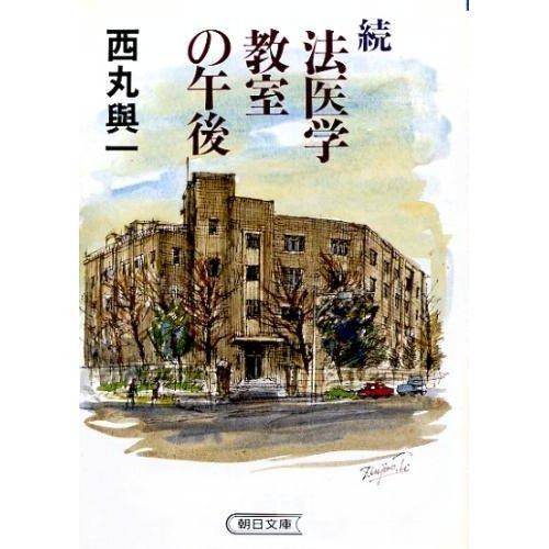 続 法医学教室の午後 (朝日文庫)の詳細を見る