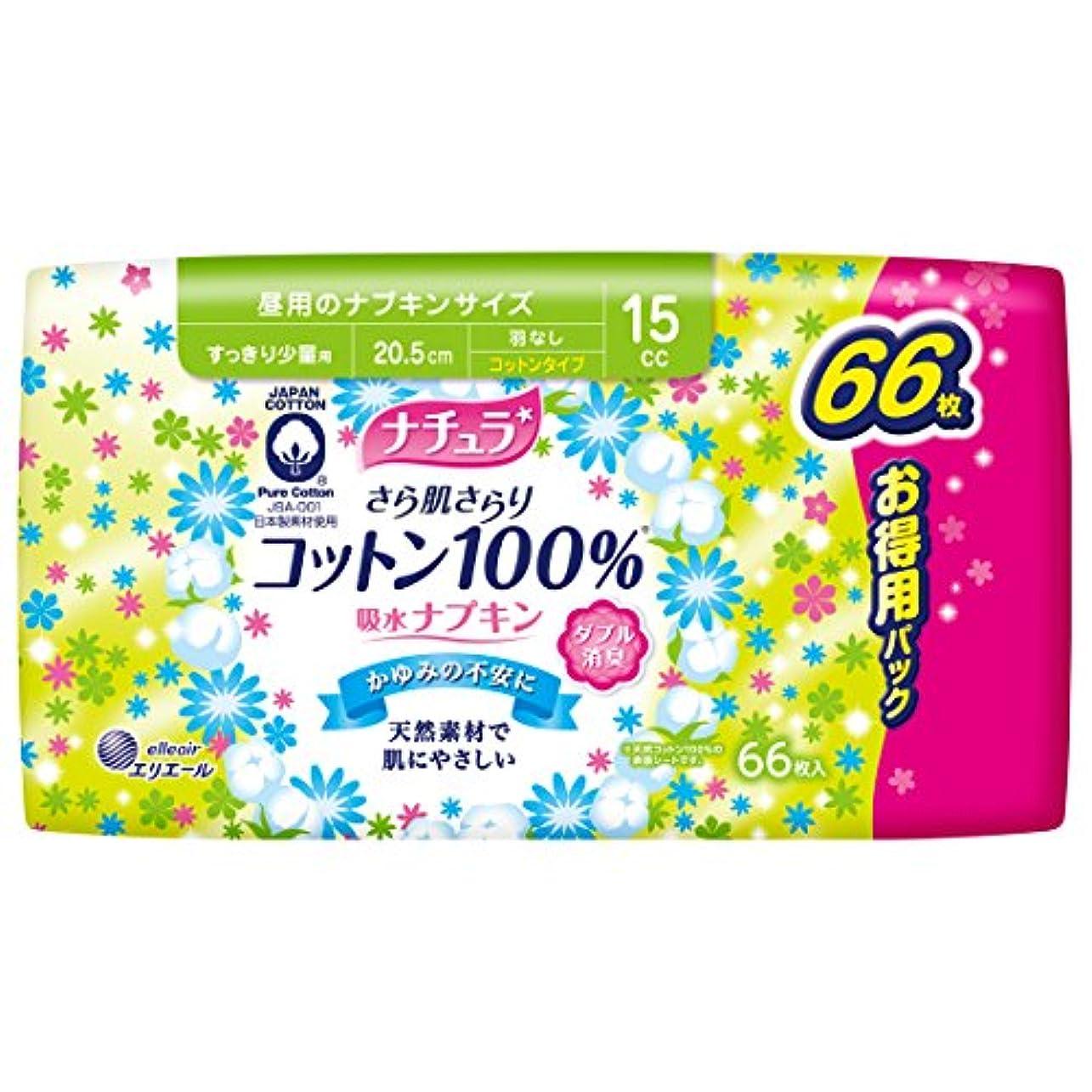 鹿タイトル正当なナチュラ さら肌さらりコットン100% 吸水ナプキン すっきり少量用 66枚 【まとめ買い】