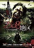 Z108地区 ~ゾンビ包囲網~ [DVD]
