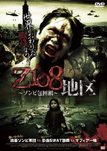 Z108地区 ~ゾンビ包囲網~ [DVD]の詳細を見る