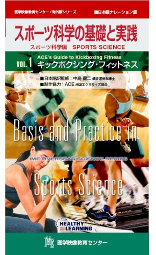 スポーツ科学の基礎と実践 スポーツ科学編 VOL.1 キックボクシング・フィットネス [DVD]