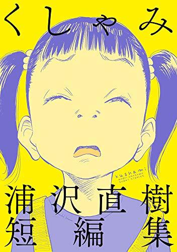 くしゃみ 浦沢直樹短編集 (ビッグコミックススペシャル)