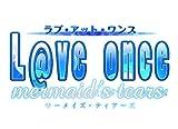 「L@ve once(ラブ・アット・ワンス) -mermaid's tears-」の関連画像