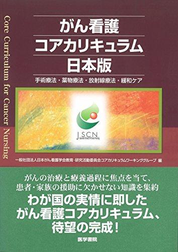 がん看護コアカリキュラム日本版: 手術療法・薬物療法・放射線療法・緩和ケア