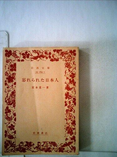 忘れられた日本人 (1984年) (岩波文庫)