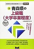 青森県の上級職(大学卒業程度) 2014年度版 (青森県の公務員試験対策シリーズ)