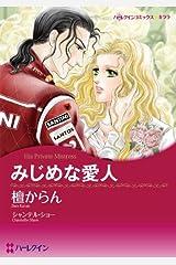 みじめな愛人 (ハーレクインコミックス) Kindle版
