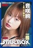 STAR BOX 17 [DVD]