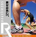 素材辞典[R(アール)] 040 スポーツ・スピード&パワー
