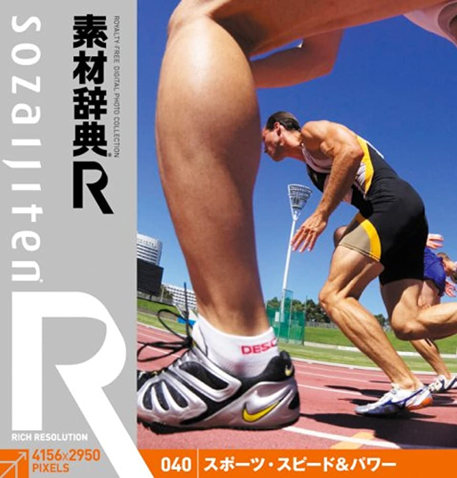 悪行お酒成人期素材辞典[R(アール)] 040 スポーツ?スピード&パワー