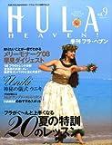 HULA HEAVEN ! (季刊 フラ・ヘヴン) 2008年 08月号 [雑誌]