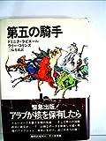第五の騎手 (1980年) (Hayakawa novels)